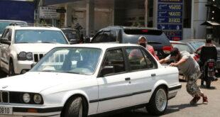 قبلة من فتاة لبنانية مقابل ليترات من البنزين...فيديو