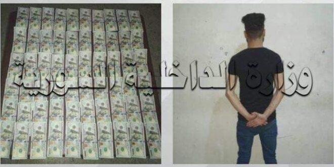 مصادرة 6 آلاف دولار مزور بحوزة أحد الأشخاص في حمص