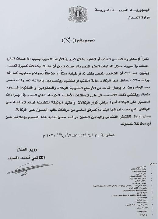 """وزارة العدل السورية تشترط """"الموافقة الأمنية"""