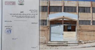 مسلحو تركيا يفرضون الحجاب على طالبات مدينة الباب شمال شرق حلب