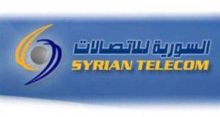 الشركة السورية للاتصالات ترفع أسعار كافة خدماتها
