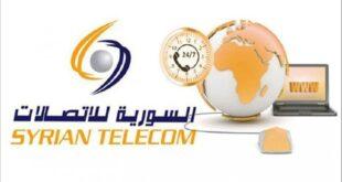 السورية للاتصالات تستعد لإطلاق عروض لتخفيف آثار زيادة أسعار الخدمات