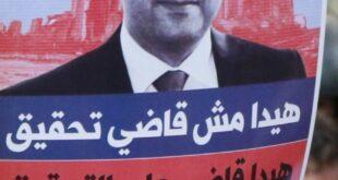 من هو القاضي طارق بيطار الذي وصلت الانقسامات بشأنه إلى اشتباكات في بيروت؟
