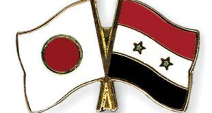 رغم المسافة القارية... جسر يربط بين سوريا واليابان