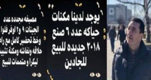 على هامش خلافات الصناعيين.. صناعي ابن محافظ سابق يعرض آلاته للبيع