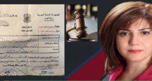 """قاضي التحقيق المالي بدمشق يستدعي رئيسة حزب """"الشباب للبناء والتغيير"""" بتهمة بتحويل أموال"""