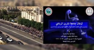 """بعد """"نجاح"""" تجربة دعوسة الفيروس في دمشق.. اتحاد الطلبة يعلن عن """"كرنفال"""" جديد في اللاذقية"""