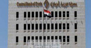 مصرف سورية المركزي يضع نظام إصدار شهادات