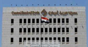 مصرف سورية المركزي يعدل