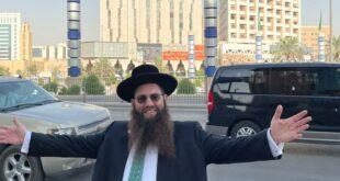 """الحاخام الإسرائيلي """"يعقوب"""" في شوارع الرياض"""